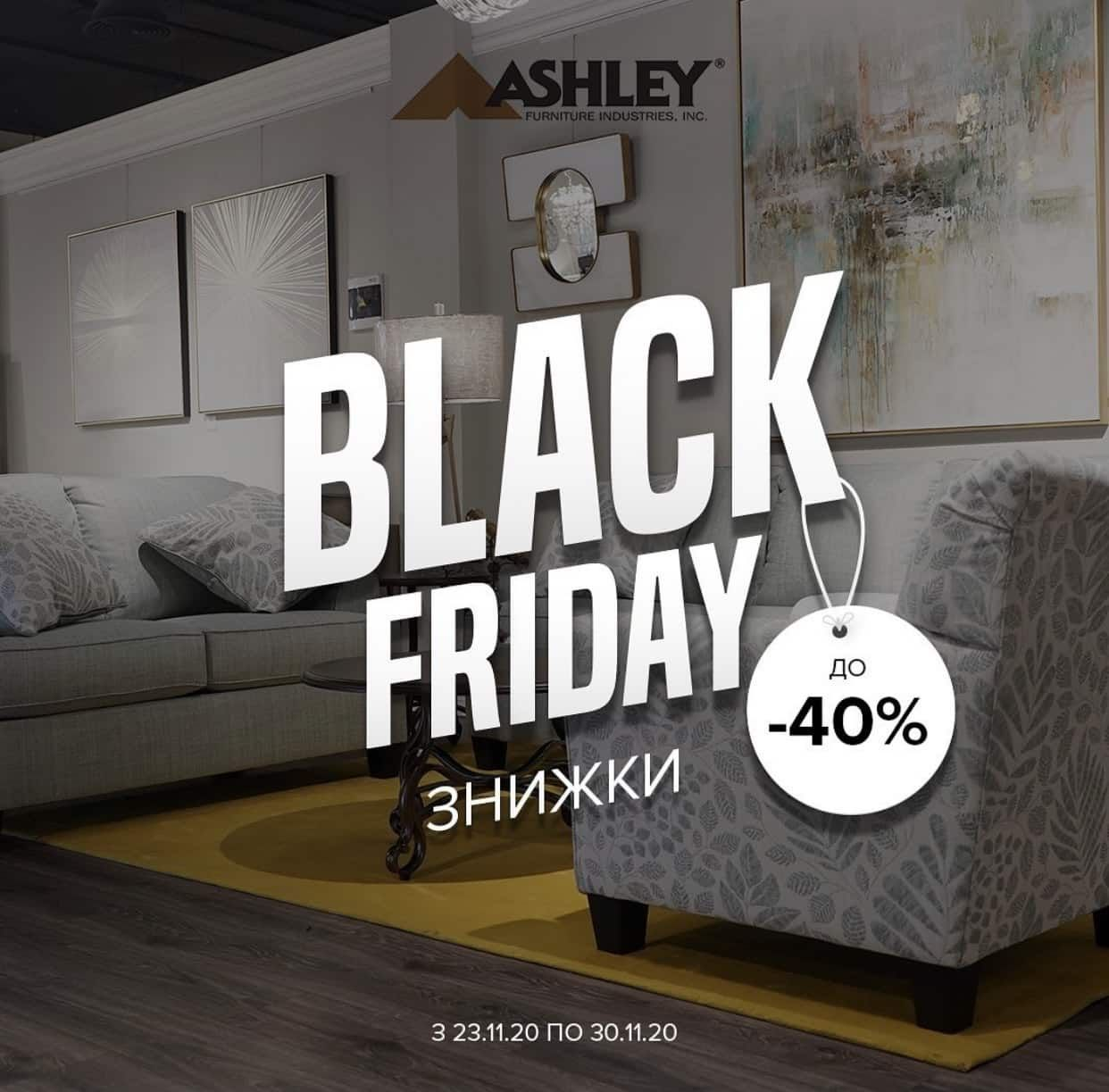 Black Friday в магазині Ashley